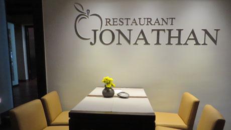 Fairtrade Hotel Jonathan 1